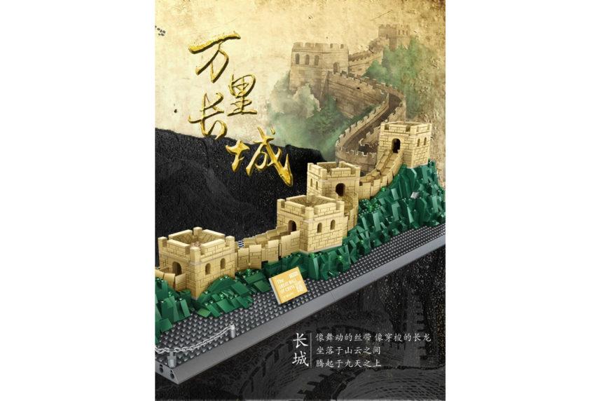 Wange erweitert Architektur-Serie um Chinesische Mauer